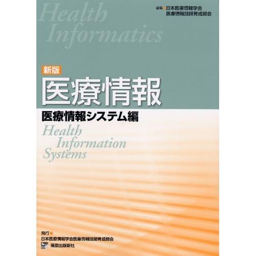 医療情報 医療情報システム編