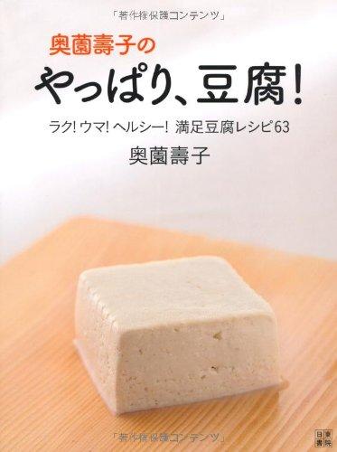 奥薗壽子のやっぱり、豆腐!
