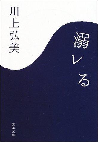 溺レる (文春文庫)