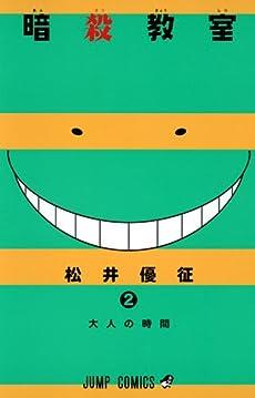 暗殺教室 2 (ジャンプコミックス)