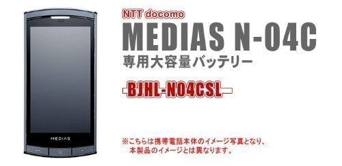 Docomo MEDIAS N-04C 大容量バッテリー