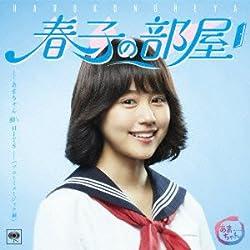 春子の部屋~あまちゃん 80\'s HITS~ソニーミュージック編
