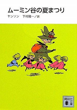 新装版 ムーミン谷の夏まつり (講談社文庫)