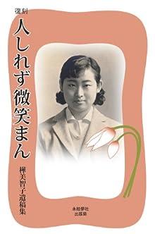 復刻 人しれず微笑まん―樺美智子遺稿集