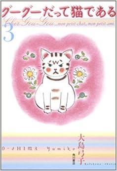 Amazon.co.jp: グーグーだって猫 ...