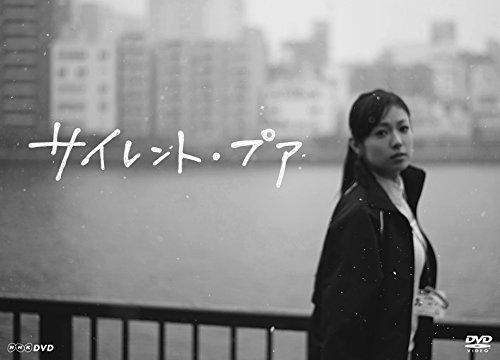 サイレント・プア [DVD]