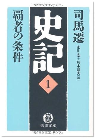『史記』(司馬 遷/徳間書店)
