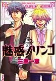 魅惑ノリンゴ (あすかコミックスCL-DX)