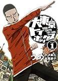大東京トイボックス 1 (バーズコミックス) [コミック] / うめ (著); 幻冬舎 (刊)