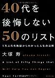 チャレンジせよ!生き抜け! 書評「40代を後悔しない50のリスト」 by 大塚寿