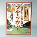 ゴルフ場のフルーツカレー 辛口10食