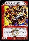 [Duel Masters] Nine edge Yasha Dragon Berirea [] DM32-008BR (japan import)
