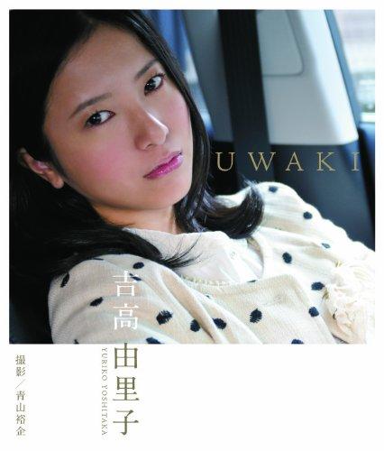 吉高由里子 UWAKI -
