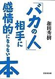【文庫】 「バカの人」相手に感情的にならない本 (文芸社文庫 わ 2-1)