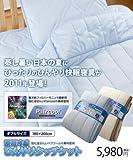 接触冷感ペアクール(R)使用 ひんやりタッチクールケット (ダブル   180×200cm, ブルー)