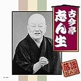 落語名人会(CD20枚組)