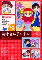 AKAZUKIN CHACHA Japanese manga comic complete set (Vol.1~9) Pocket Edition