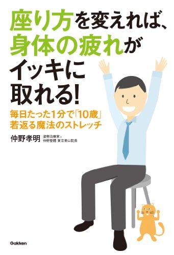 座り方を変えれば、身体の疲れがイッキに取れる!