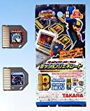 Rockman EXE Beast Battle chip booster VOL.6 Mission Generate