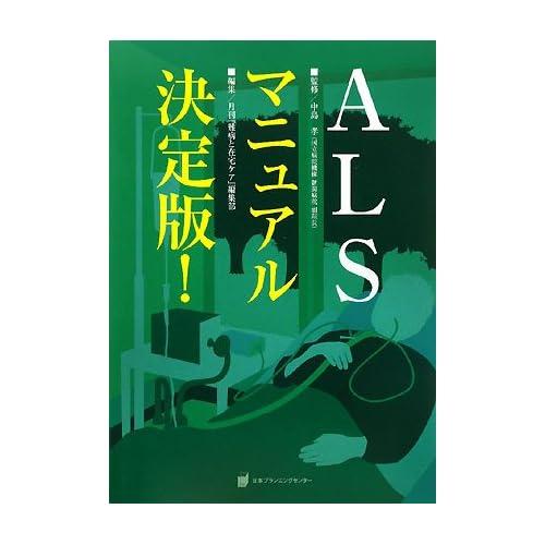 ALSマニュアル決定版!
