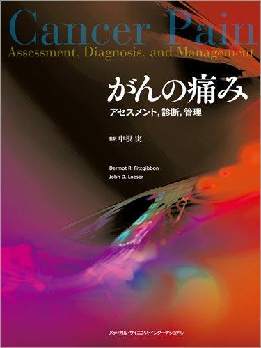 がんの痛み-アセスメント,診断,管理-