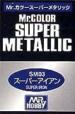 スーパーメタリック SM03 スーパーアイアン