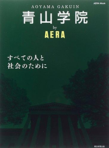 青山学院 by AERA (AERAムック)