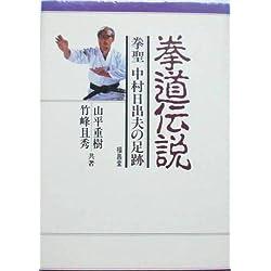 拳道伝説―拳聖中村日出夫の足跡 [単行本]