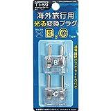 海外用電気製品 光る変換プラグ <Bタイプ&Cタイプ> TI-59