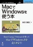 MacでWindowsを使う本 (NextPublishing)
