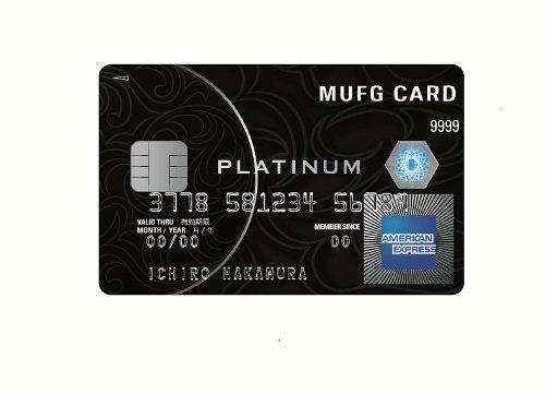 MUFGカード・プラチナ・アメリカンエキスプレス®・カード