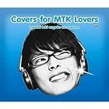 モテキ的音楽のススメ Covers for MTK Lovers盤
