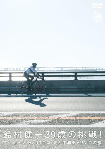 鈴村 健一39歳の挑戦! 富士山~大阪390キロ全力中年チャリンコの旅 [DVD]