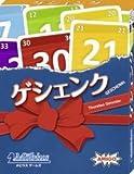 Geshenku Japanese version (Geschenkt) / Amigo Mobius Games / Thorsten Gimmler (japan import)