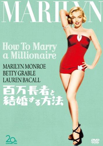 百万長者と結婚する方法 [DVD]