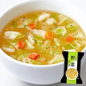 フリーズドライ スープ 野菜スープ 6.5g×10食セット (一杯の贅沢シリーズ 即席 スープ)