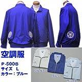 ■夏場を快適に!■空調服■ P-500B  (ポリエステル製) 長袖ブルゾンタイプ=熱中症対策に!【カラー】ブルー、サイズL
