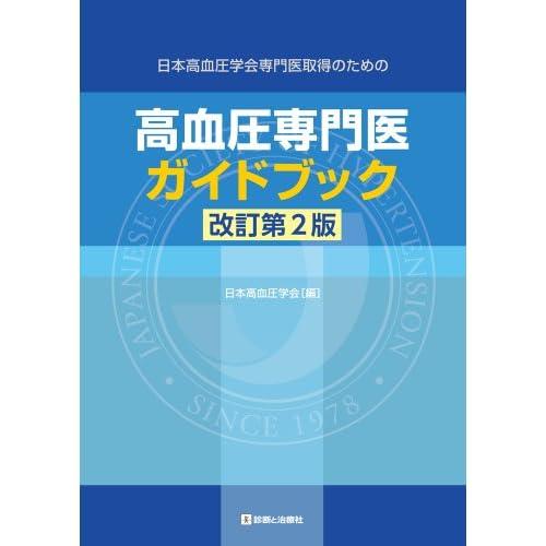 高血圧専門医ガイドブック―日本高血圧学会専門医取得のための
