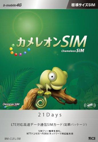 日本通信+LTE対応+標準SIM+b-mobile+4G+カメレオンSIM+BM-CLFL-3W+【定額21日間パッケージ】