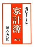 家計簿 2012年