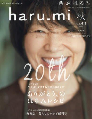 栗原はるみ haru_mi 2016年 10 月号 [雑誌]