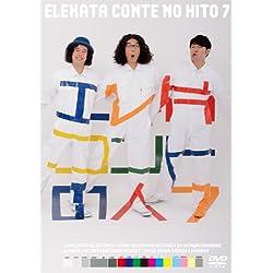 エレ片コントライブ ~コントの人7~ [DVD]