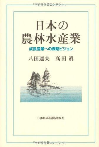 日本の農林水産業