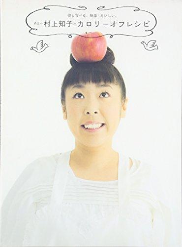 彼と食べる、簡単!おいしい。『森三中 村上知子のカロリーオフレシピ』 (ヨシモトブックス)