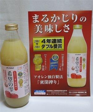 JA全農あおもり 希望の雫 りんごジュース(果汁100%ストレート) 1L瓶×6本