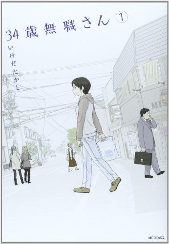 34歳無職さん 1 (MFコミックス フラッパーシリーズ) -