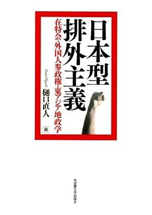 日本型排外主義―在特会・外国人参政権・東アジア地政学―
