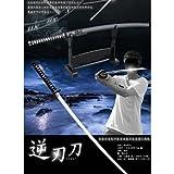 Reverse blade sword Rurouni Kenshin imitation sword samurai sword self-defense for the sword complete grabbing SAKABAT