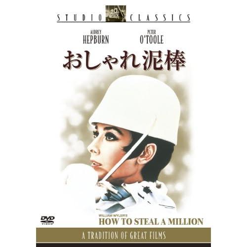 おしゃれ泥棒 [DVD]
