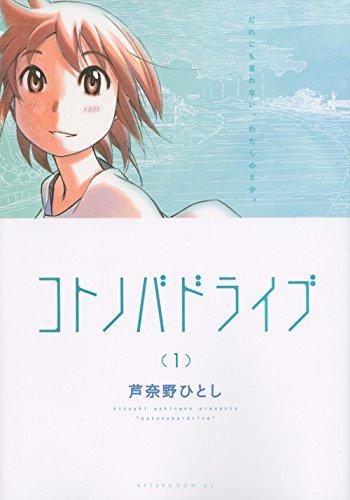 コトノバドライブ(1) (アフタヌーンKC)